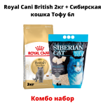 Комбо для Royal Canin British Shorthair Adult