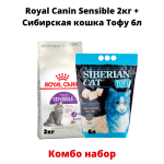 Комбо для Royal Canin Sensible